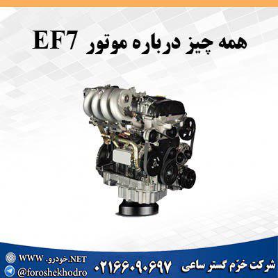 چرا موتور ef7 خوب نیست