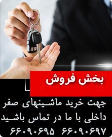 خرید خودرو