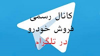 فروش خودرو در تلگرام